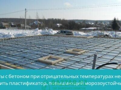 Пластификаторов на прочность бетона не образует пу