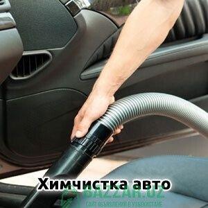 Автохимчистка автомобиля