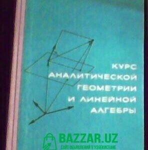 Д.В. Беклемишев «Курс аналитической геометрии и ли