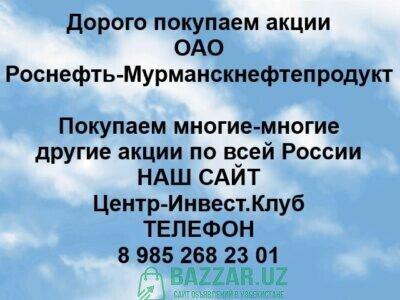 Покупаем акции ОАО Роснефть-Мурманскнефтепродукт