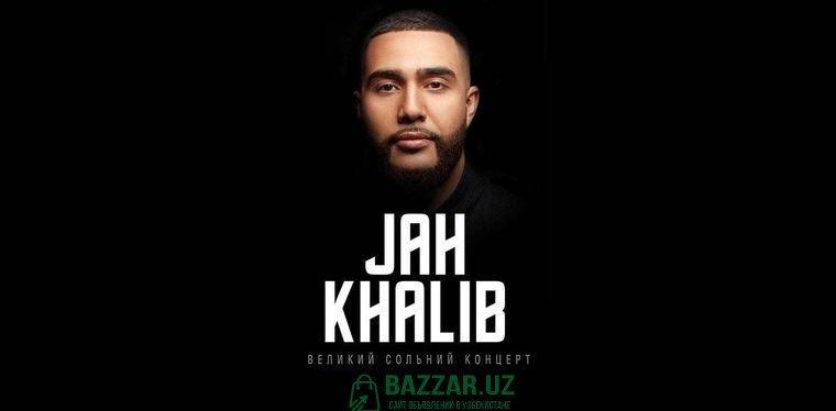 Билеты на концерт Jah Khalib Фан-зона, Танцол и Се