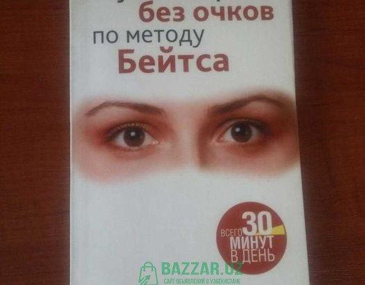 Книга Джонатан Барнс — Улучшение зрения без очков