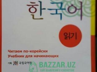Книга для обучения корейского языка