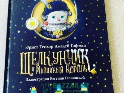 Книга Алиса в стране чудес и книга Щелкунчик