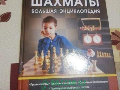 Детский энциклопедия про шахматы