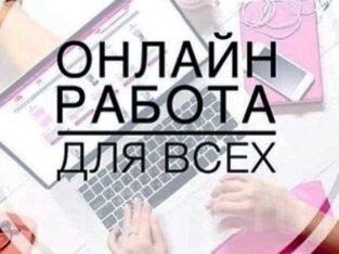 Удалённая онлайн работа на дому