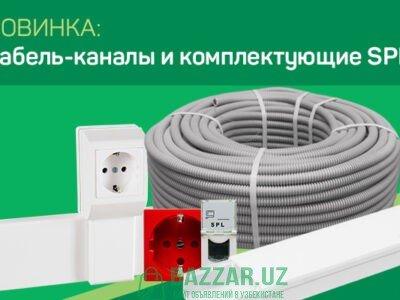 Качественные кабель-каналы магистральные ПВХ
