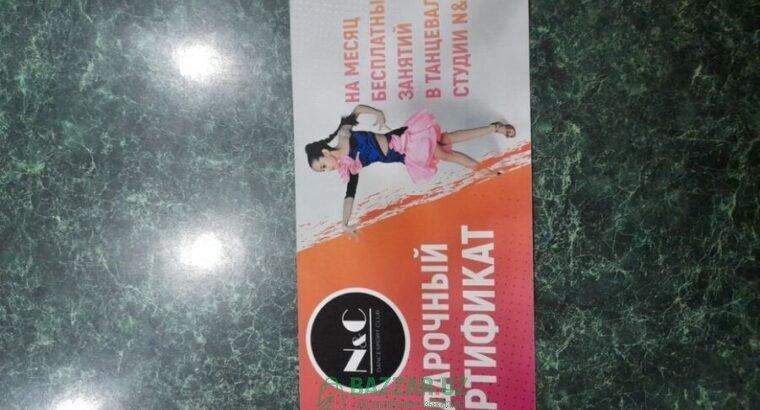 Месяц бесплатных занятий в танцевальной студии!!!